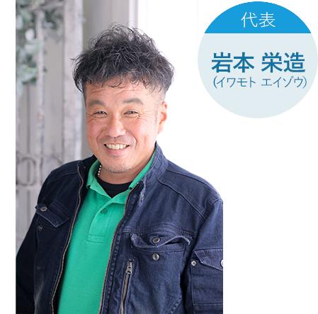 大森工務店 代表取締役 大森 雄大(オオモリ ユウダイ)