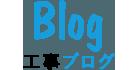 ブログ種別
